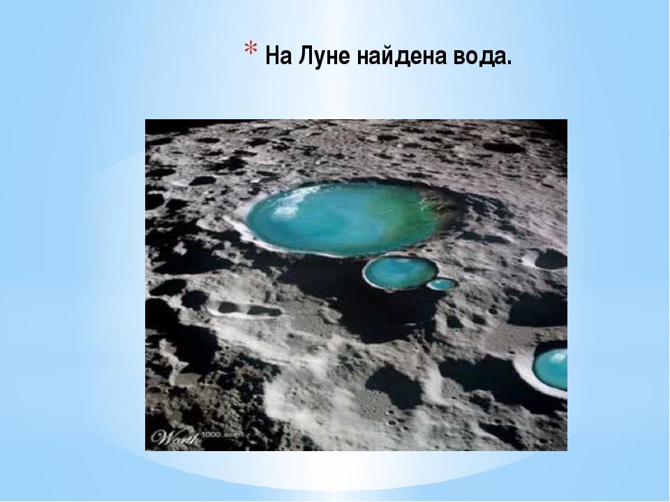 На Луне найдена вода.