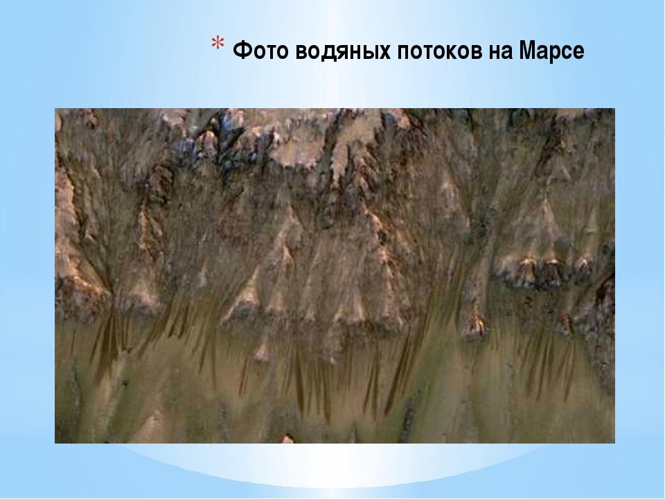 Фото водяных потоков на Марсе