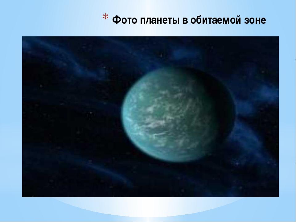 Фото планеты в обитаемой зоне