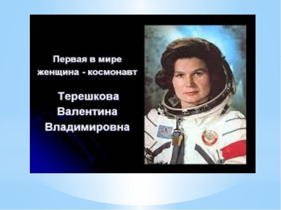 Женщина-космонавт