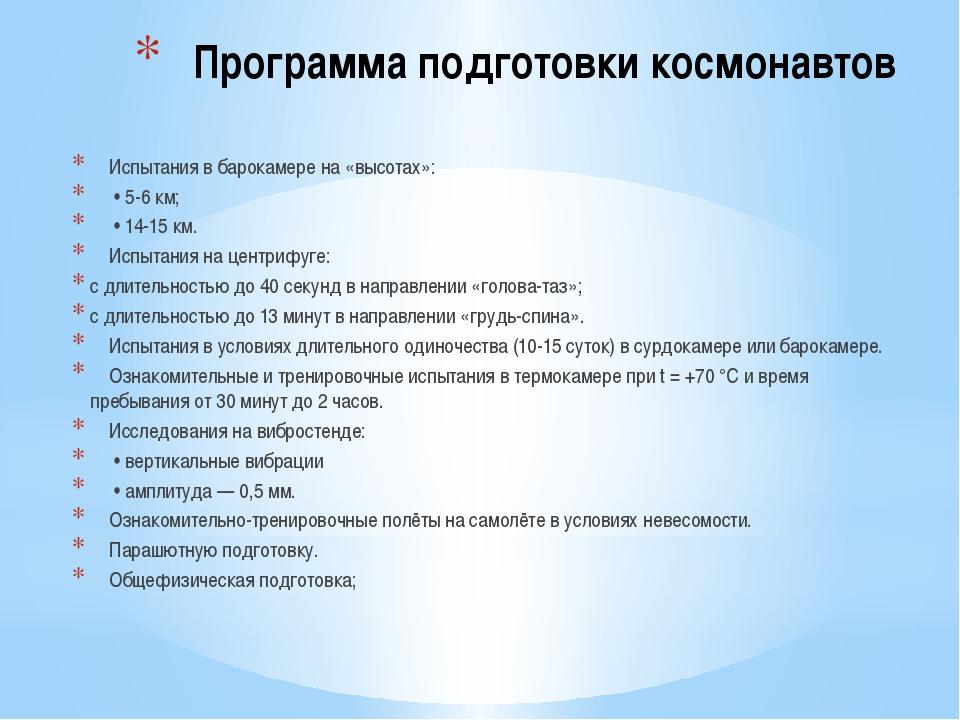 Программа подготовки космонавтов Испытания в барокамере на «высотах»: • 5-6 к...