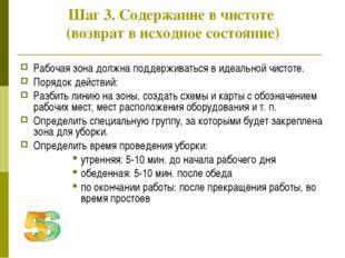 Шаг 3. Содержание в чистоте (возврат в исходное состояние) Рабочая зона должн