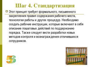 Шаг 4. Стандартизация Этот принцип требует формального, письменного закреплен