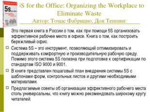 5S for the Office: Organizing the Workplace to Eliminate Waste Автор:Тома