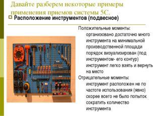 Давайте разберем некоторые примеры применения приемов системы 5С. Расположени