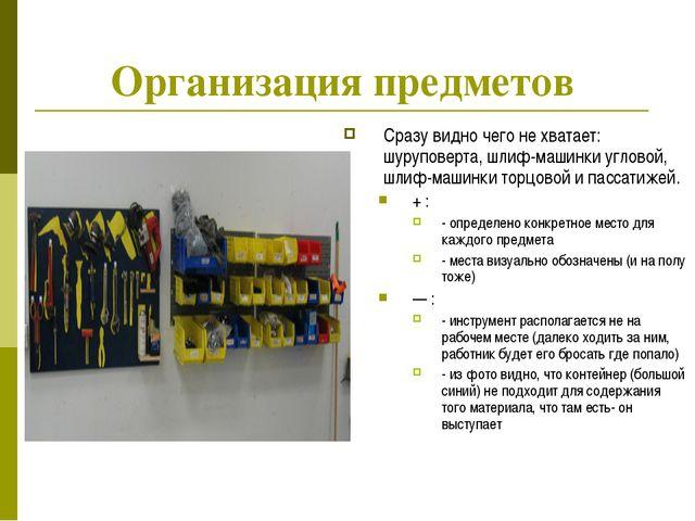 Организация предметов Сразу видно чего не хватает: шуруповерта, шлиф-машинки...