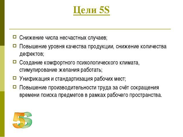 Цели 5S Снижение числа несчастных случаев; Повышение уровня качества продукци...