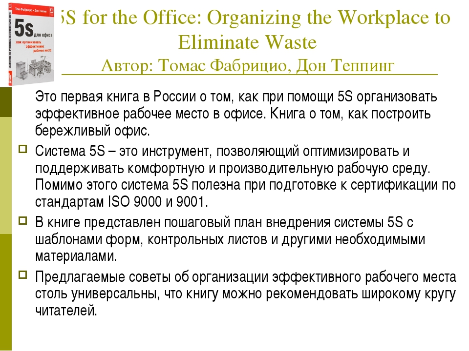 5S for the Office: Organizing the Workplace to Eliminate Waste Автор:Тома...