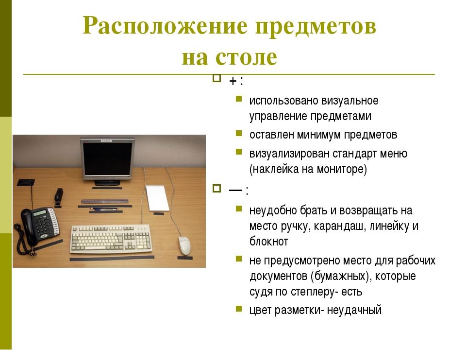Расположение предметов на столе + : использовано визуальное управление предме...