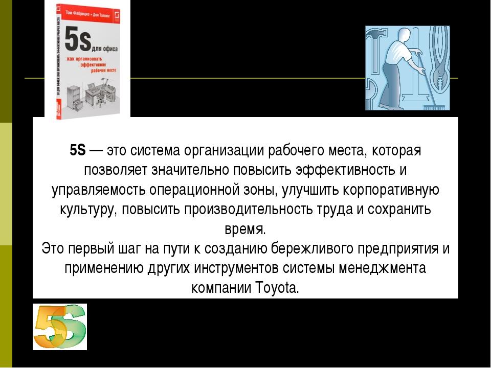 5S 5S— это система организации рабочего места, которая позволяет значительн...