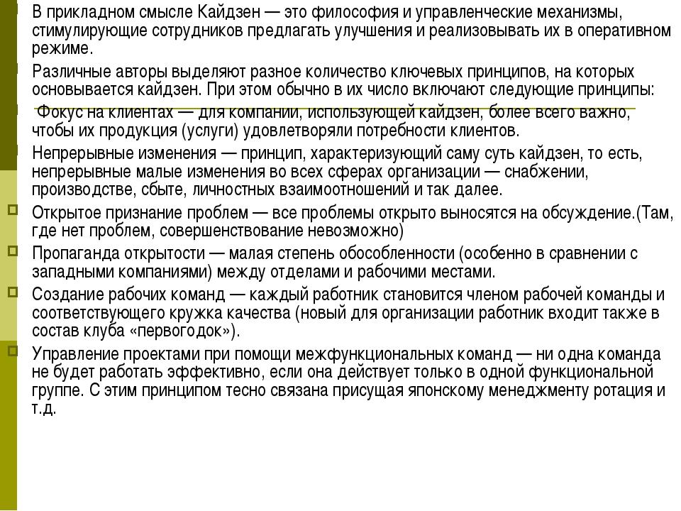 В прикладном смысле Кайдзен — это философия и управленческие механизмы, стиму...