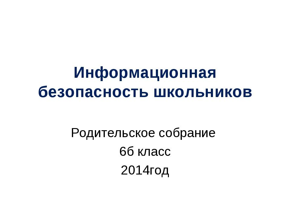 Информационная безопасность школьников Родительское собрание 6б класс 2014год