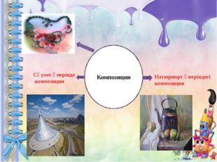 Композиция Сәулетөнерінде композиция Натюрморт өнеріндегі композиция