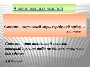 Совесть - когтистый зверь, скребущий сердце… А.С.Пушкин Совесть – это тонень