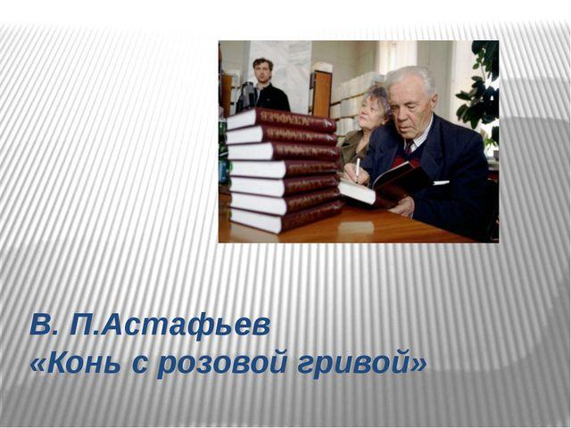 В. П.Астафьев «Конь с розовой гривой»