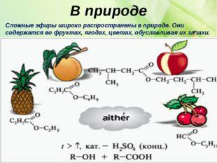 В природе Сложные эфиры широко распространены в природе. Они содержатся во фр