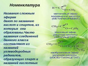 Номенклатура Названия сложным эфирам дают по названию кислот и спиртов, из к