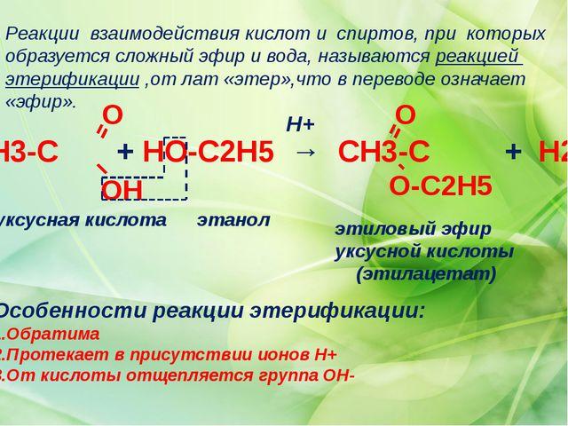 Реакции взаимодействия кислот и спиртов, при которых образуется сложный эфир...