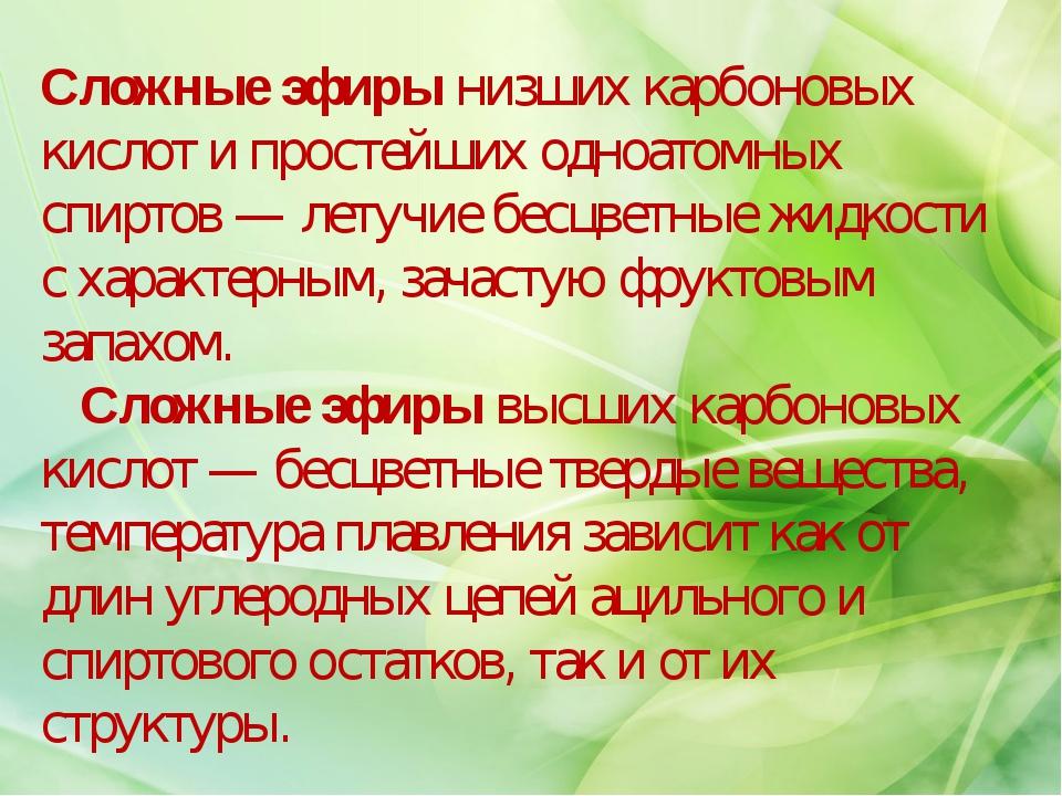 Сложные эфиры низших карбоновых кислот и простейших одноатомных спиртов — лет...