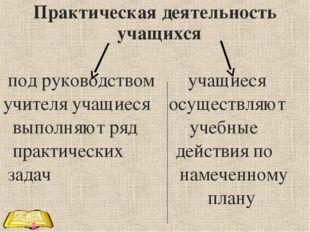 Практическая деятельность учащихся под руководством учащиеся учителя учащиеся