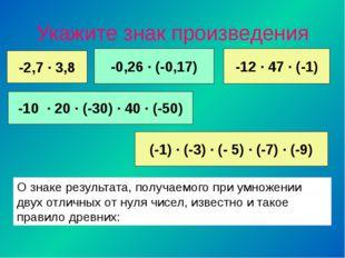 Укажите знак произведения -2,7 ∙ 3,8 -10 ∙ 20 ∙ (-30) ∙ 40 ∙ (-50) -0,26 ∙ (-