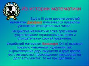 Из истории математики Ещё в III веке древнегреческий математик Диофант пользо