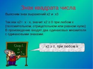 Знак квадрата числа x2 ≥ 0, при любом x Выясним знак выражений x2 и x3 Так ка
