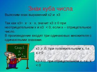 Знак куба числа x3 ≥ 0, при положительном x, т.е. x ≥ 0 x3 < 0, при отрицател