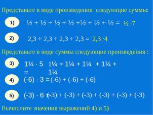 1) ½ + ½ + ½ + ½ +½ + ½ + ½ = 2) Представьте в виде произведения следующие су