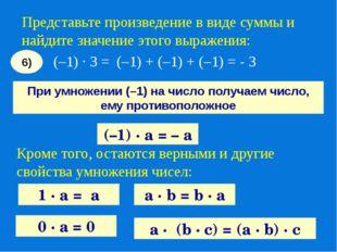 (–1) · 3 = (–1) + (–1) + (–1) = - 3 6) (–1) · а = – а При умножении (–1) на ч