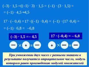 (–3) · 1,5 = ((–1) · 3) · 1,5 = (–1) · (3 · 1,5) = –4,5 = (–1) · 4,5 = 17 ·