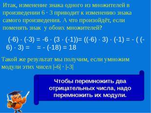 Такой же результат мы получим, если умножим модули этих чисел |-6| ∙ |-3| (-6