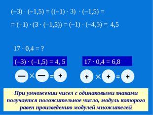 (–3) · (–1,5) = ((–1) · 3) · (–1,5) = = (–1) · (3 · (–1,5)) = 4,5 (–1) · (–4,