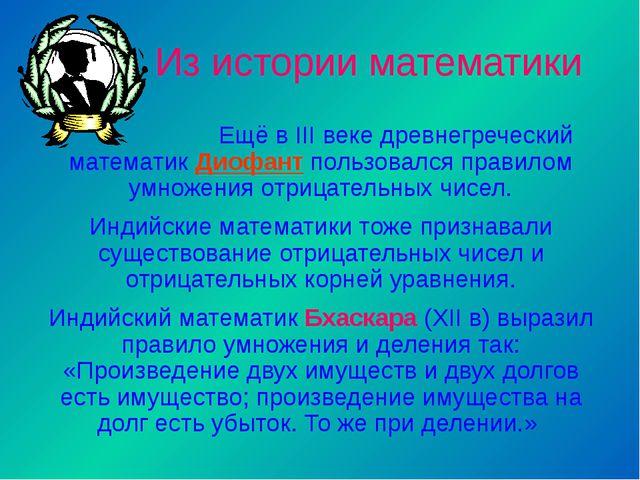 Из истории математики Ещё в III веке древнегреческий математик Диофант пользо...