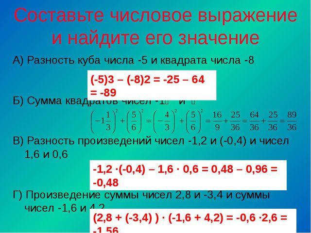 Составьте числовое выражение и найдите его значение А) Разность куба числа -5...