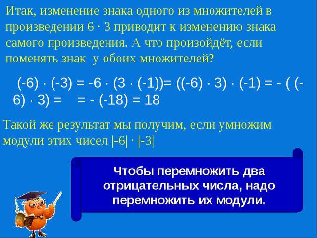 Такой же результат мы получим, если умножим модули этих чисел |-6| ∙ |-3| (-6...
