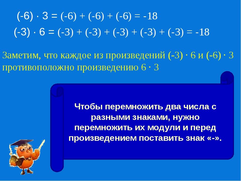 Заметим, что каждое из произведений (-3) ∙ 6 и (-6) ∙ 3 противоположно произв...