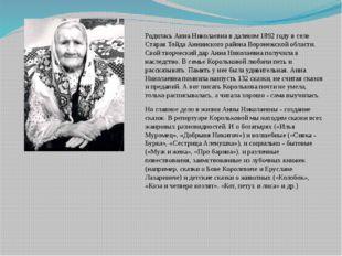Родилась Анна Николаевна в далеком 1892 году в селе Старая Тойда Аннинского р