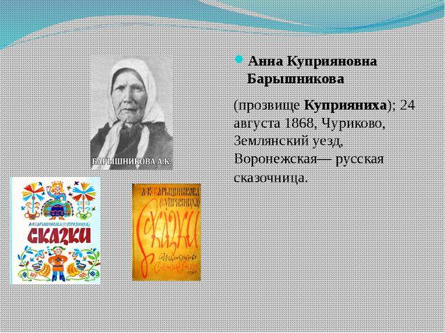 Анна Куприяновна Барышникова (прозвищеКуприяниха); 24 августа 1868, Чуриков...