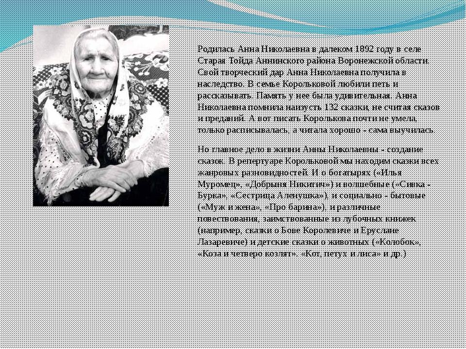 Родилась Анна Николаевна в далеком 1892 году в селе Старая Тойда Аннинского р...