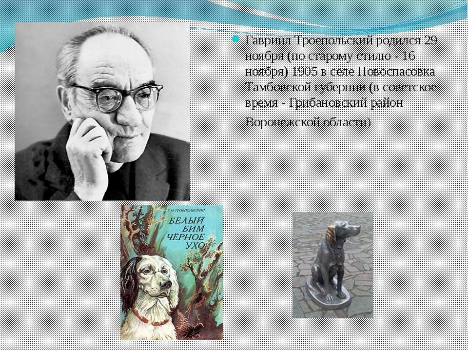 Гавриил Троепольский родился 29 ноября (по старому стилю - 16 ноября) 1905 в...