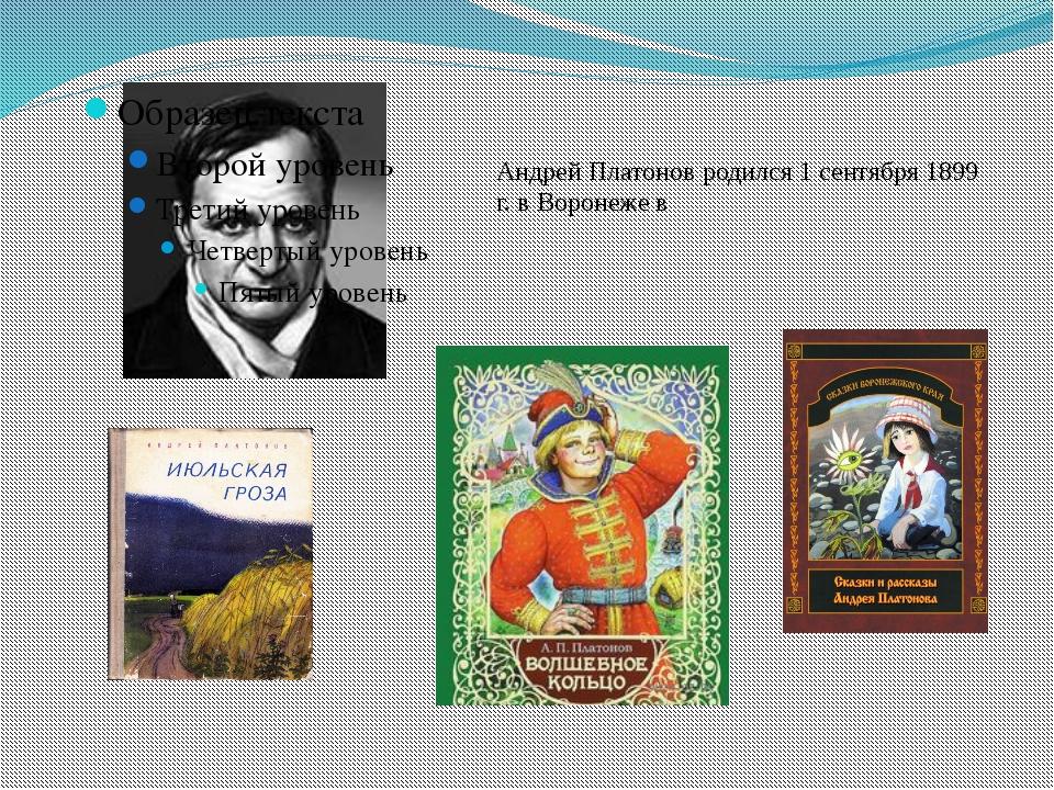 Андрей Платонов родился 1 сентября 1899 г. в Воронеже в