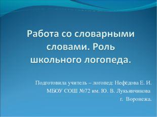 Подготовила учитель – логопед: Нефёдова Е. И. МБОУ СОШ №72 им. Ю. В. Лукьянчи