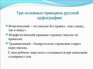 Три основных принципа русской орфографии: Фонетический – это письмо без прави