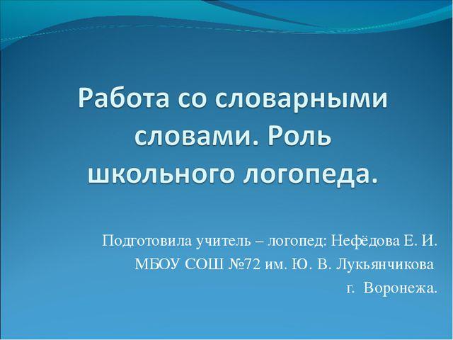 Подготовила учитель – логопед: Нефёдова Е. И. МБОУ СОШ №72 им. Ю. В. Лукьянчи...