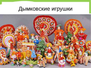 Дымковские игрушки FokinaLida.75@mail.ru