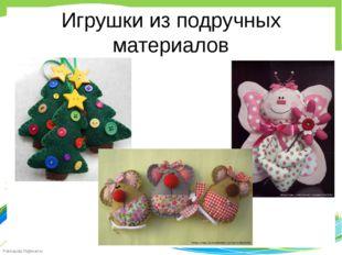 Игрушки из подручных материалов FokinaLida.75@mail.ru