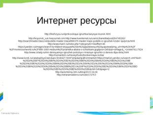 Интернет ресурсы http://likeforyou.ru/dymkovskaya-igrushka-barynya-risunok.ht