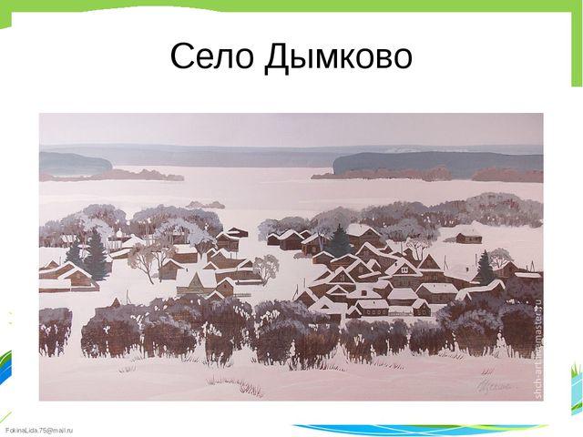 Село Дымково FokinaLida.75@mail.ru