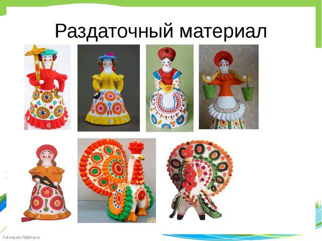 Раздаточный материал FokinaLida.75@mail.ru